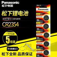 【支持礼品卡+5粒包邮】Panasonic/松下 CR2354 纽扣电池 CR-2354/5BC 3伏扣式锂电池 仪器仪表 汽车钥匙遥控器 面包机电池