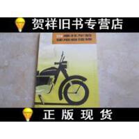 【二手旧书9成新】250摩托车的使用和维修 /浙江省邮政局编写组编 人民邮电出版社