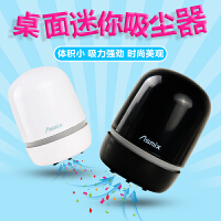 阿思卡迷你桌面吸尘器吸橡皮屑便携家用小型无线清洁净化纸屑灰尘