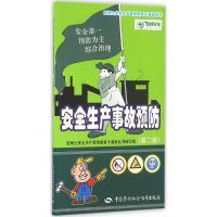 安全生产事故预防(第2版) 《安博士安全生产宣传教育卡通画丛书》编写组 编