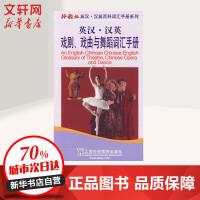 英汉-汉英:戏剧、戏曲与舞蹈词汇手册 陈荣