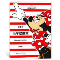 迪士尼小学错题本(红色米妮图案)华东理工大学出版社