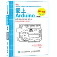 爱上Arduino(第3版) 创客开源智能硬件设计平台实操书 Arduino指南 Arduino程序设计基础教程书籍