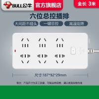 公牛插座接线板插排插线板拖线板插板GN-109K六孔无3米