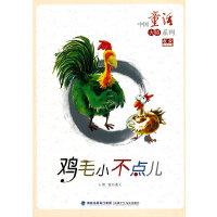 鸡毛小不点儿(贺宜童话全集)(中国童话系列)