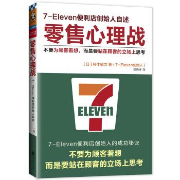 零售心理战(pdf+txt+epub+azw3+mobi电子书在线阅读下载)