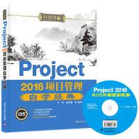 Project 2016项目管理自学经典
