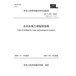 水利水电工程钻探规程 SL/T 291-2020(中华人民共和国水利行业标准)