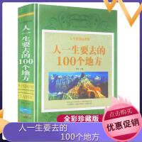 人一生要去的100个地方中国版 世界版全集 彩图精装 旅游指南旅游攻略书籍一次说走就走的旅行自然与文化景观