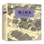安野光雅:旅之绘本(全8册) 新星出版社