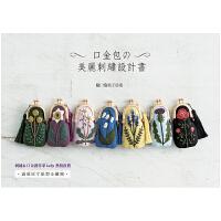 【预订】口金包的美丽刺绣设计书 �靠谟涿雷� 中文繁体手工制作