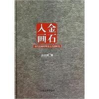 【二手旧书8成新】金石入画 汤剑炜 上海古籍出版社 9787532569878