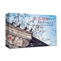 北京胡同,皇城根下的日常(汉英明信片)