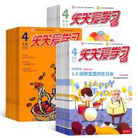 天天爱学习杂志四年级半年 小学辅导期刊图书2017年10月起订阅 杂志铺