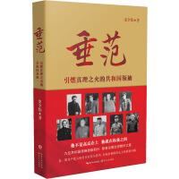 垂范 引燃真理之火的共和国领袖 长江文艺出版社