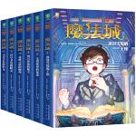 魔法城系列(1-6套装)