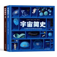 """你好!地球与宇宙(精装2册,孩子们也能看得懂的天文学启蒙科普书,含""""地球简史・儿童版、宇宙简史・儿童版"""")"""