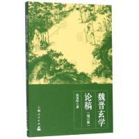 魏晋玄学论稿(增订版) 上海人民出版社