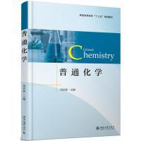 普通化学/周享春 北京大学出版社