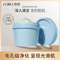 梵西氨基酸泥浆面膜深层清洁 100g