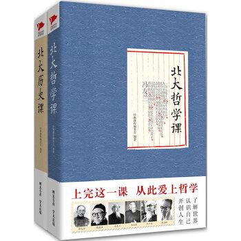 北大经典课系列(北大历史课+北大哲学课) 一书在手,如身临百年名校讲堂!跟随大师的脚步,人生从此与众不同!
