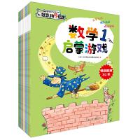好奇狗陪你学 数学启蒙游戏(套装 13册)