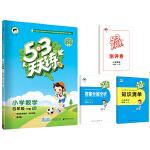 53天天练 小学数学 四年级下册 RJ(人教版)2019年春