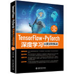 Tensorflow+PyTorch深度学习从算法到实战