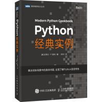 Python经典实例 人民邮电出版社