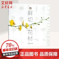 鲜切花材 中国林业出版社