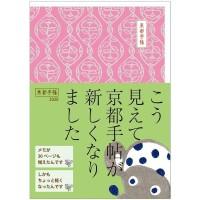 日本进口 京都手账2020日本京都旅游笔记日记日程本京都手帖2020