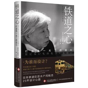 铁道之心——打造独一无二的战斗(pdf+txt+epub+azw3+mobi电子书在线阅读下载)