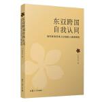 东亚跨国自我认同:当代在华日本人社会的人类学研究