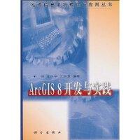 ArcGIS8开发与实践