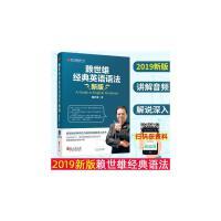 赖世雄经典英语语法(修订版) 外文出版社