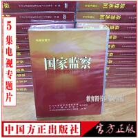 国家监察DVD光盘 纪检监察反腐倡廉反贪污5集电视专题片