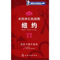 【新书店正版】米其林红色指南:纽约 王�D 化学工业出版社 9787122019783