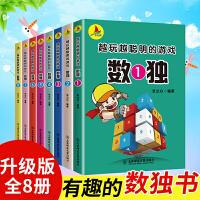 数独8册 儿童游戏书小本便携入门级 小学数独训练题集 成人初中生高中生技巧教程小学生二年级越玩越聪明思维训练9四六九宫格