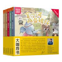 靓菁菁儿童财商养成绘本:幼儿园、公司、自行车、银行、橙子(全5册)