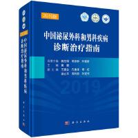 中国泌尿外科和男科疾病诊断治疗指南