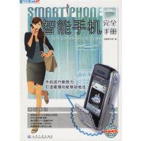 智能手机完全手册(附光盘)