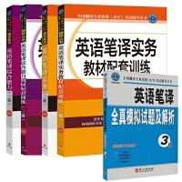 全国翻译资格(水平)考试指定教材 三级笔译 CATTI 英语笔译综合能力 英语笔译实务 教材 配套训练 全真模拟试题及