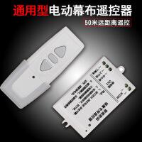 投影仪遥控器 电动幕布通用无线远距50米投影机 投影幕遥控器