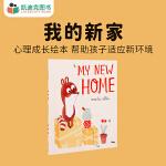 凯迪克 My New Home 我的新家 英文原版绘本 英语启蒙
