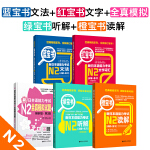 新日本语能力考试N2套装:红宝书文字词汇+蓝宝书文法+橙宝书读解+绿宝书听解+全真模拟(套装共5册)(一套书轻松应对日语能力考)