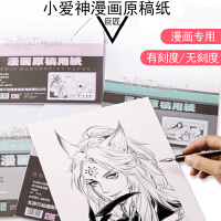巨匠小爱神A4 无刻度 漫画原稿纸 巨匠漫画纸 投稿纸 110g30页