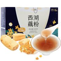 艺福堂 食品 代餐粉粉 西湖藕粉 桂花莲子速溶藕粉 300g/盒(内含10小袋)