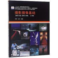 摄影摄像基础/程科 北京大学出版社