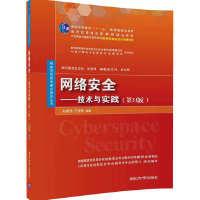 网络安全――技术与实践(第3版)