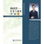 国际结算――实务与操作(第三版)(精简本)